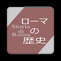 ローマの歴史とガリア戦記・内乱記 logo