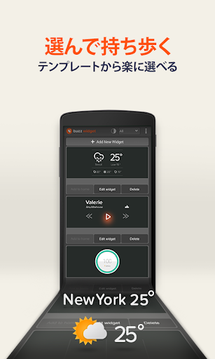 玩個人化App|バズ・ウィジェット免費|APP試玩