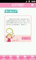 Screenshot of 亲子