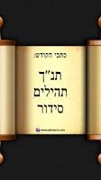 Screenshot of Hebrew Bible + Hagada