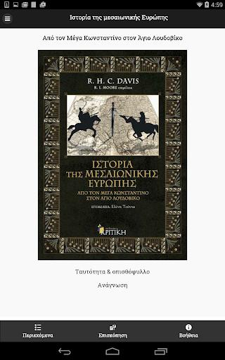 Ιστορία μεσαιωνικής Ευρώπης
