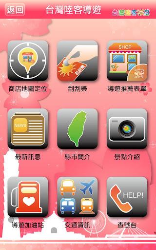 【免費旅遊App】台灣陸客導遊-APP點子