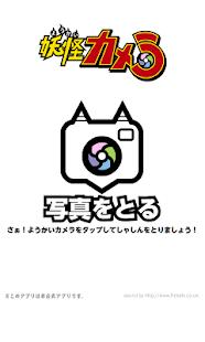 玩娛樂App|妖怪カメラ免費|APP試玩