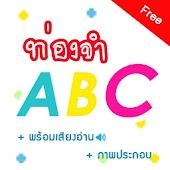 ท่องจำ ABC