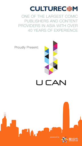 互動Ucan 舊版