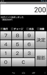 ポイントクイックpointquic − ポイント端末アプリ- スクリーンショットのサムネイル
