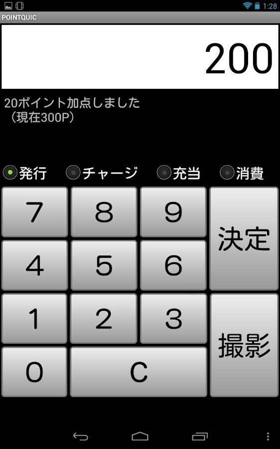 ポイントクイックpointquic − ポイント端末アプリ- スクリーンショット