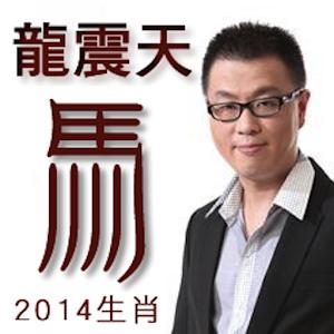 龍震天2014馬年運程 書籍 App LOGO-APP試玩