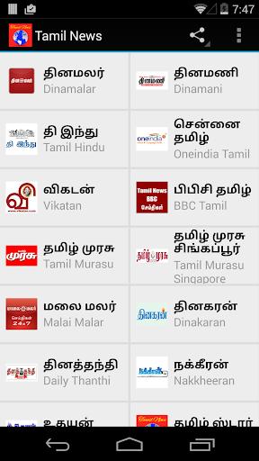 Tamil News - தமிழ் செய்திகள்