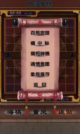 玩免費益智APP 下載中國象棋 app不用錢 硬是要APP