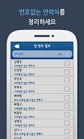 Screenshot of 연락처정리-01X,중복번호,이메일,전화번호정리,삭제