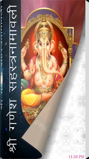 Sri Ganesh Sahastranama