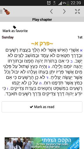 Tehillim Narration