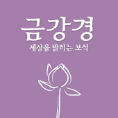 금강경-금강반야바라밀경 (송강 스님 편역)