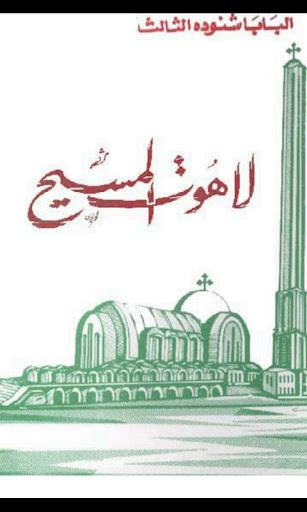 Divinity Of Christ Arabic