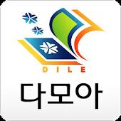 다모아모바일 대전평생교육정보망