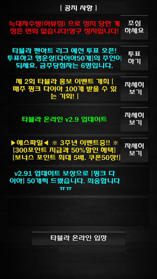 타뷸라 온라인 For Mobile - screenshot