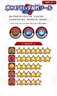 玩娛樂App|トレッタ相性ツール免費|APP試玩