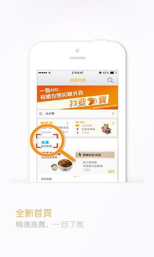 《我要外賣》集合全港最多外賣餐廳的App