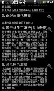 免費下載旅遊APP|台北美食 app開箱文|APP開箱王