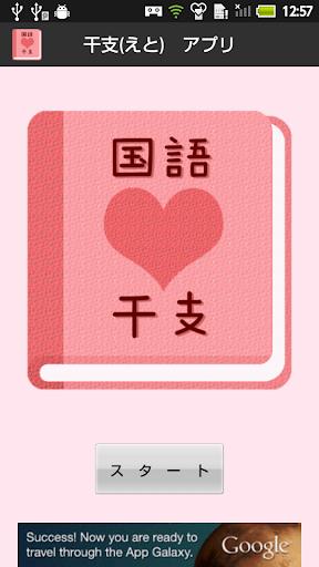 【無料】干支アプリ:絵を見て名前を覚えよう 女子用