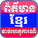 Khmer News icon