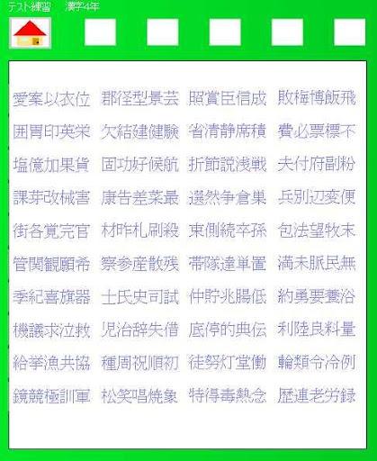 4年漢字テスト練習