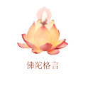 Buddha Quotes(Chinese) Free logo