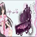 شات ودردشه حواء icon