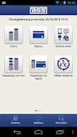 Screenshot of BSS Bank