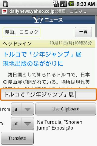 Translate Assistant - screenshot