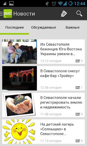 Севастополь City Guide