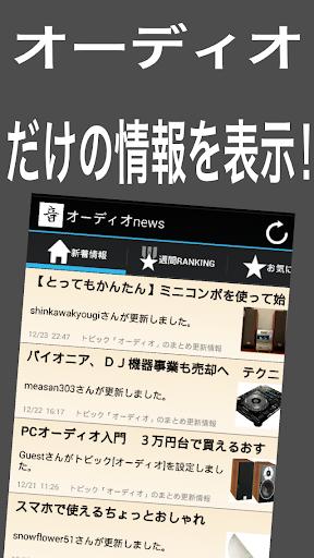 オーディオまとめニュース