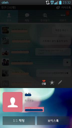 【免費生活App】카카오톡 테마 Blurred [Plan23]-APP點子