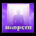 Jain Agam Antagad Sutra icon