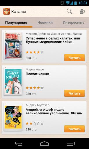 Юмор - бесплатные книги