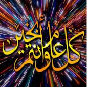 اجمل تهاني العيد المصورة