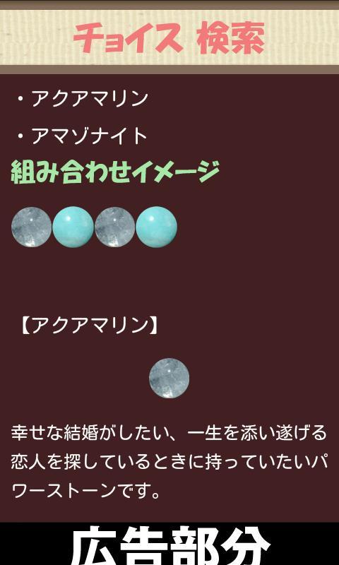 パワーストーン・天然石♥幸せの組み合わせ- screenshot