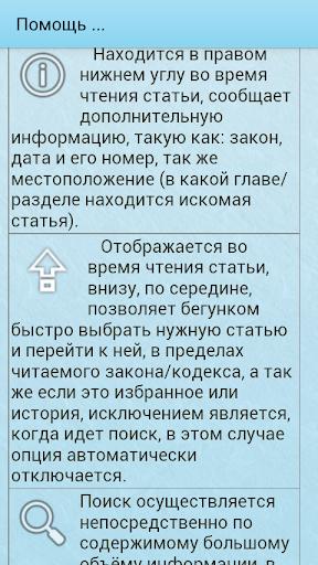 【免費書籍App】Трудовой кодекс РФ-APP點子