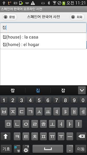 스페인어 한국어 오프라인 사전