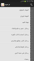 Screenshot of رسائل