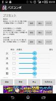 Screenshot of パズコンボ