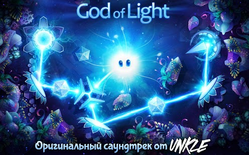 God of Light Screenshot