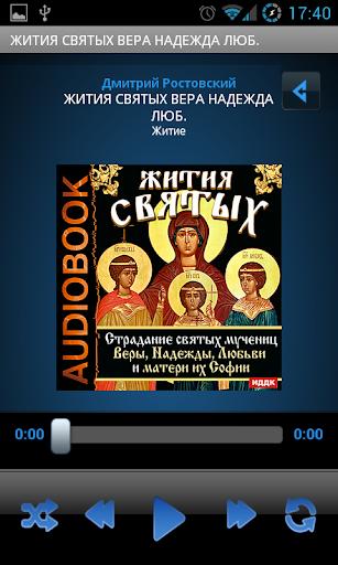 Жития Святых Вера Надежда Люб.