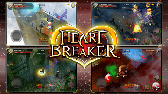Heart Breaker- screenshot thumbnail