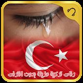 رنات تركية حزينة-نغمات جوال