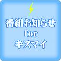番組お知らせ for キスマイ  icon