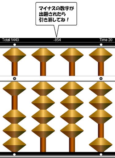 Japanese Abacus SOROBAN 0.0.9 screenshots 5