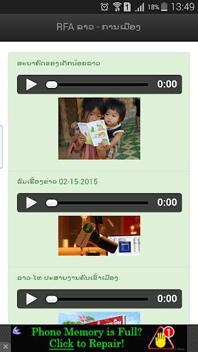RFA Laos News ລາວ - ການເມືອງ