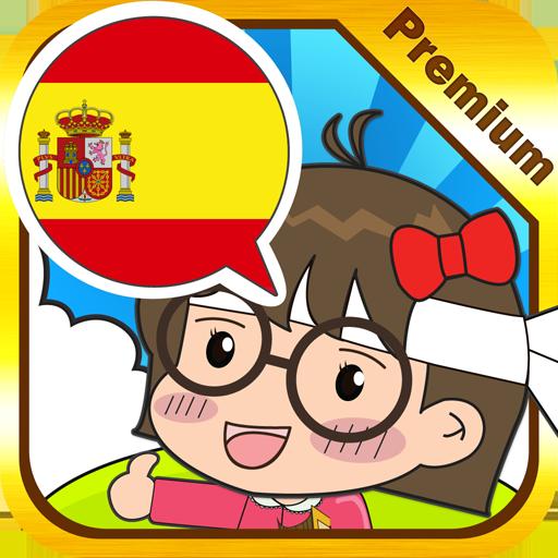 西班牙语会话专家[Premium] 教育 App LOGO-APP試玩